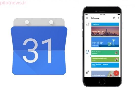 تقویم سال 98 برای گوگل calendar